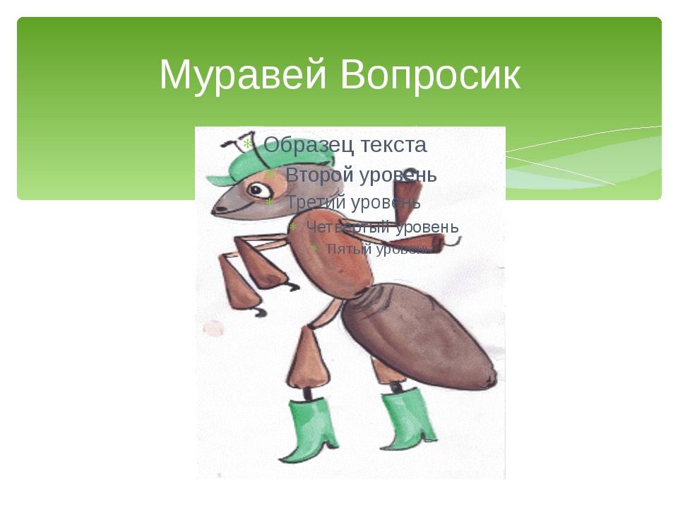 Муравей Вопросик
