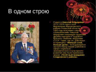 В одном строю Родился Николай Фёдорович 20.12 1924 года в селе Муровлянка Мур