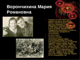 Ворончихина Мария Романовна Родилась 21 июля 1922 года в деревне Лопазное, Ма