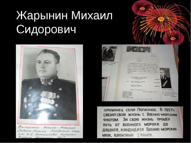 Жарынин Михаил Сидорович