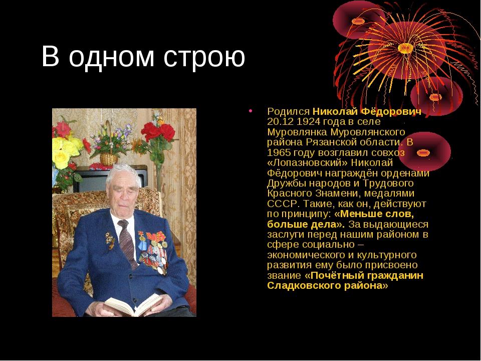 В одном строю Родился Николай Фёдорович 20.12 1924 года в селе Муровлянка Мур...