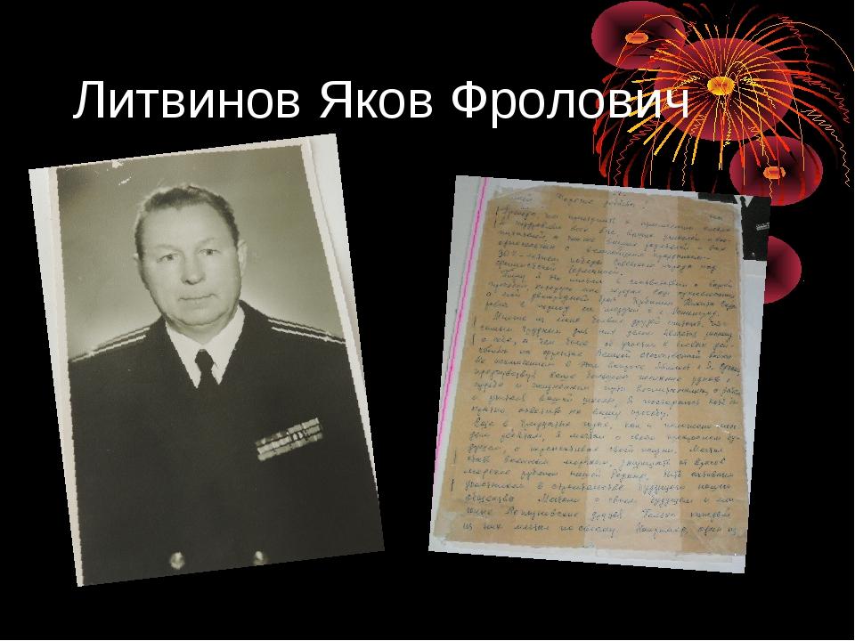 Литвинов Яков Фролович