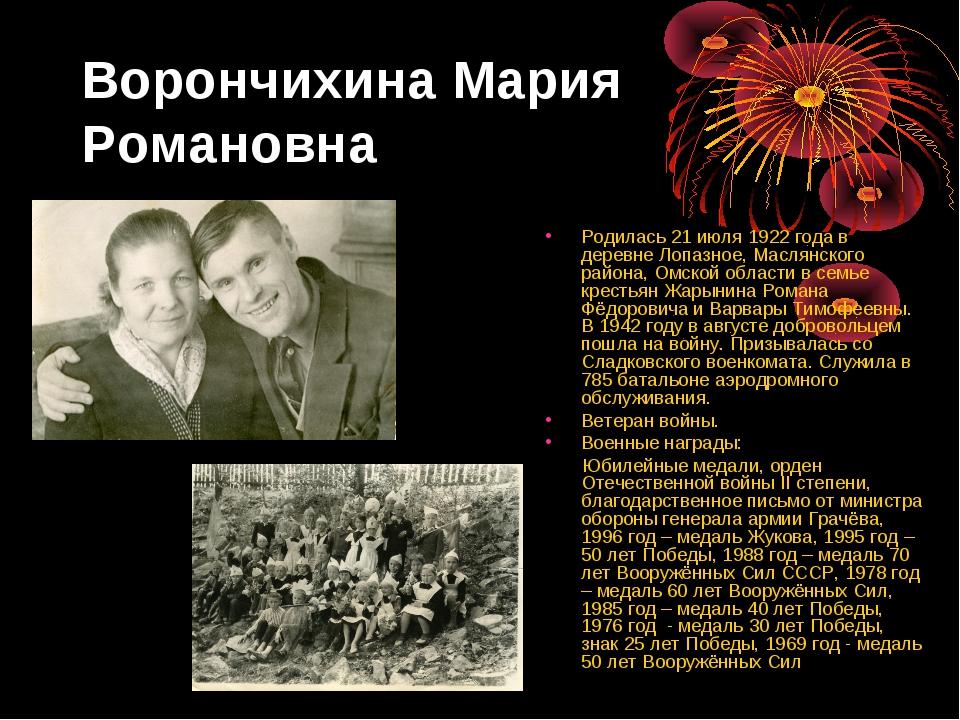 Ворончихина Мария Романовна Родилась 21 июля 1922 года в деревне Лопазное, Ма...