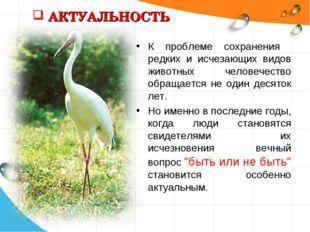 АКТУАЛЬНОСТЬ К проблеме сохранения редких и исчезающих видов животных человеч