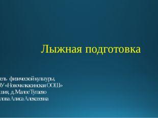Учитель физической культуры, МБОУ «Новочклкасинская ООШ» Чувашия, д. Малое Ту