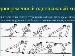 Одновременный одношажный ход Цикл состоит из одного отталкивания ногой. Однов