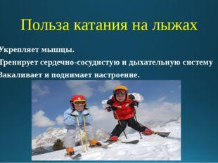 Польза катания на лыжах Укрепляет мышцы. Тренирует сердечно-сосудистую и дыха