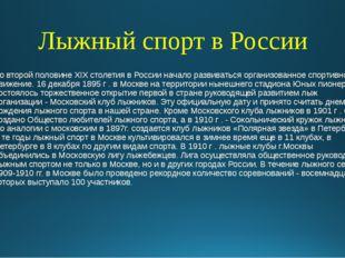 Лыжный спорт в России Во второй половине XIX столетия в России начало развива