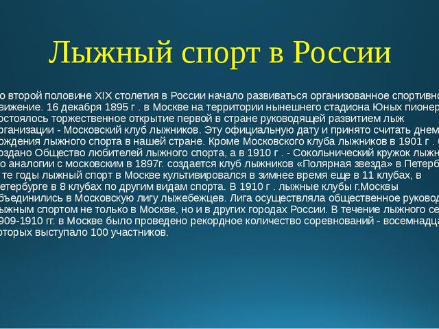 Лыжный спорт в России Во второй половине XIX столетия в России начало развива...