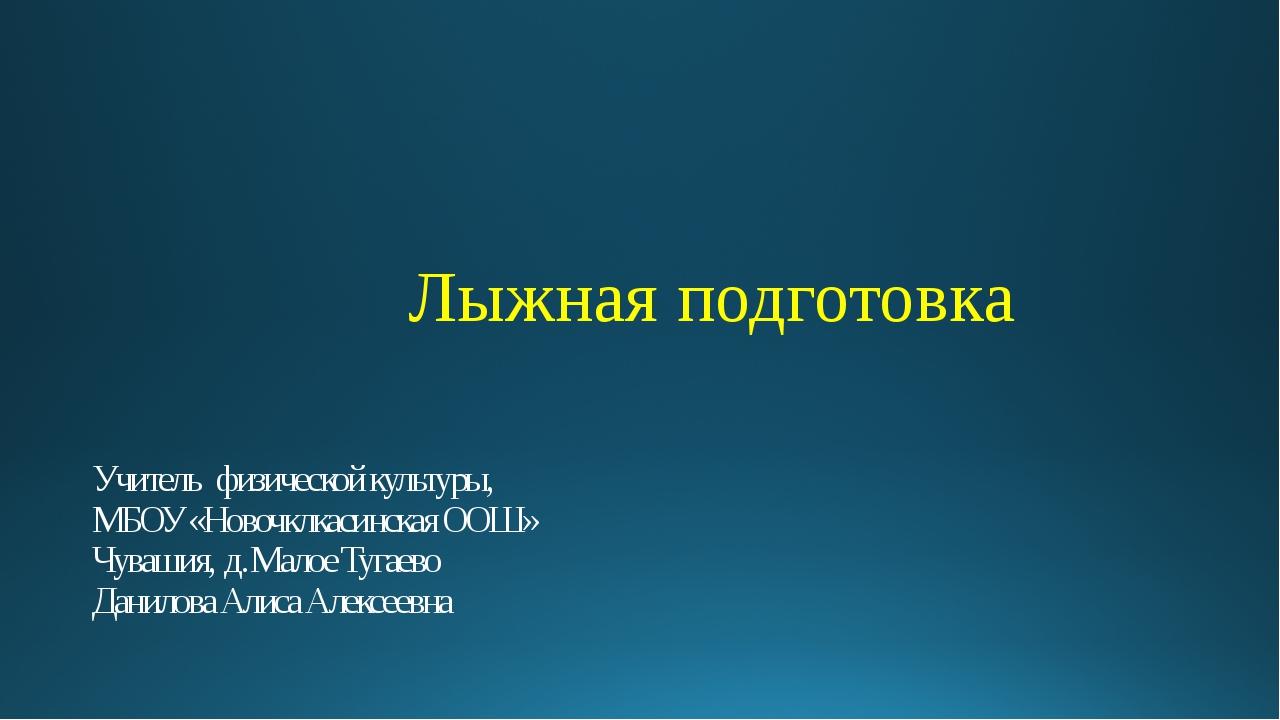 Учитель физической культуры, МБОУ «Новочклкасинская ООШ» Чувашия, д. Малое Ту...