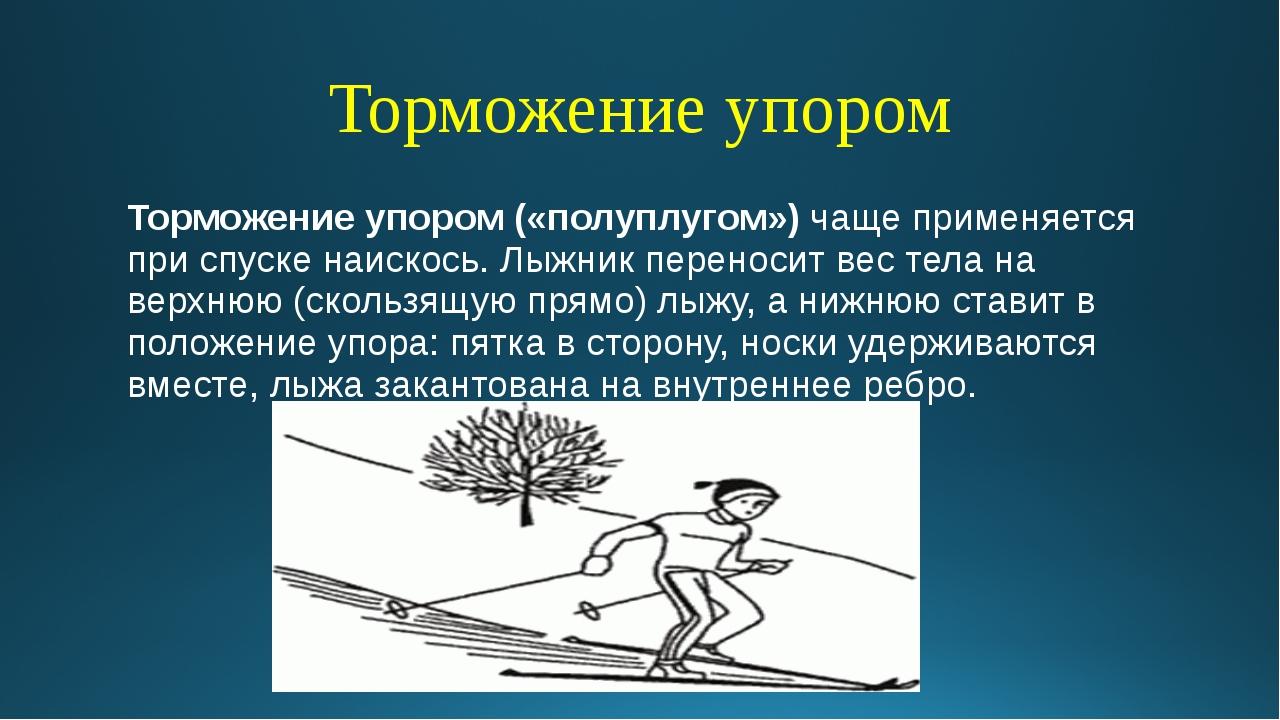 Торможение упором Торможение упором («полуплугом»)чаще применяется при спуск...