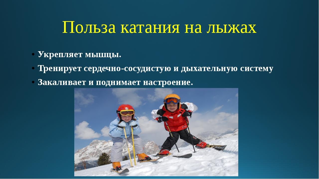 Польза катания на лыжах Укрепляет мышцы. Тренирует сердечно-сосудистую и дыха...