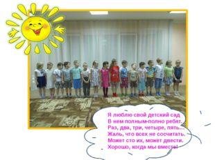 мы вместе! Я люблю свой детский сад В нем полным-полно ребят. Раз, два, тр