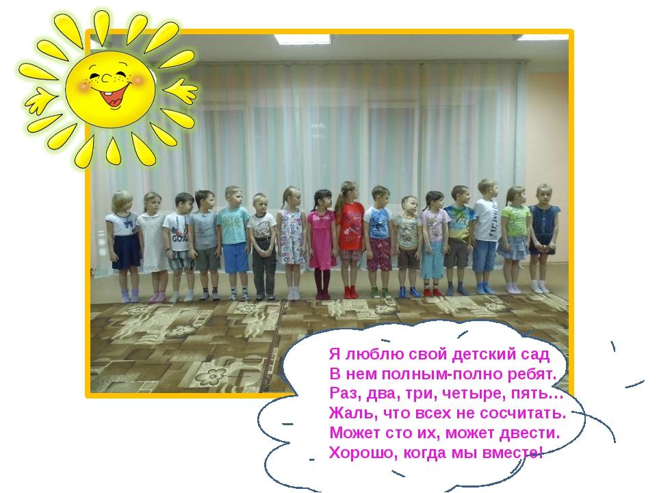 мы вместе! Я люблю свой детский сад В нем полным-полно ребят. Раз, два, тр...