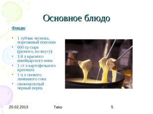 Основное блюдо Фондю 1 зубчик чеснока, порезанный пополам 600 гр сыра (разног