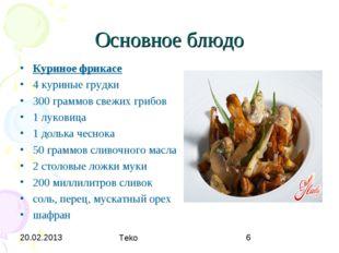 Основное блюдо Куриное фрикасе 4 куриные грудки 300 граммов свежих грибов 1 л
