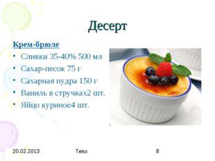 Десерт Крем-брюле Сливки 35-40% 500 мл Сахар-песок 75 г Сахарная пудра 150 г
