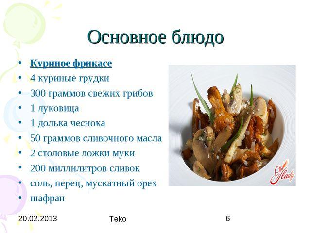Основное блюдо Куриное фрикасе 4 куриные грудки 300 граммов свежих грибов 1 л...