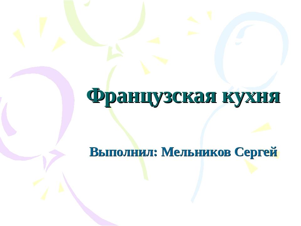 Французская кухня Выполнил: Мельников Сергей Teko