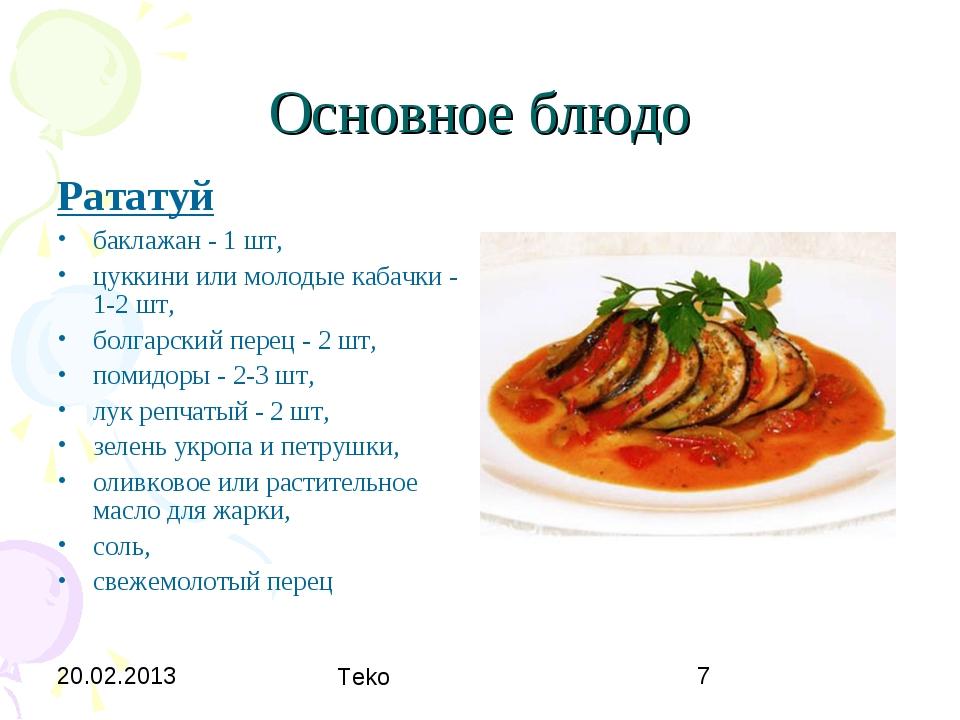 Основное блюдо Рататуй баклажан - 1 шт, цуккини или молодые кабачки - 1-2 шт,...