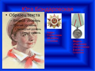 Юта Бондаровская Орден Отечественной войны I степени Медаль «Партизану Отечес