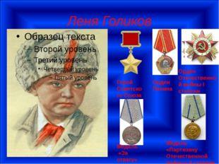 Леня Голиков Герой Советского Союза Орден Ленина Орден Отечественной войны I