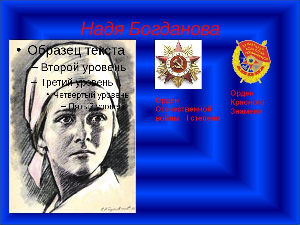 Надя Богданова Орден Отечественной войны I степени Орден Красного Знамени