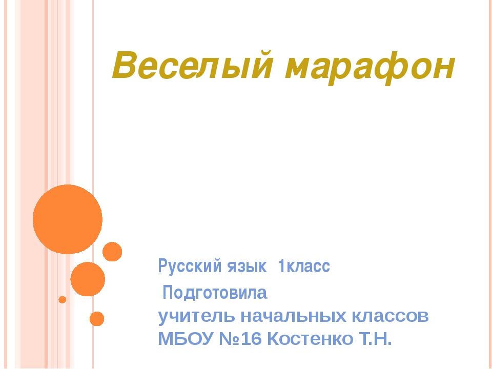 Русский язык 1класс Подготовила учитель начальных классов МБОУ №16 Костенко...