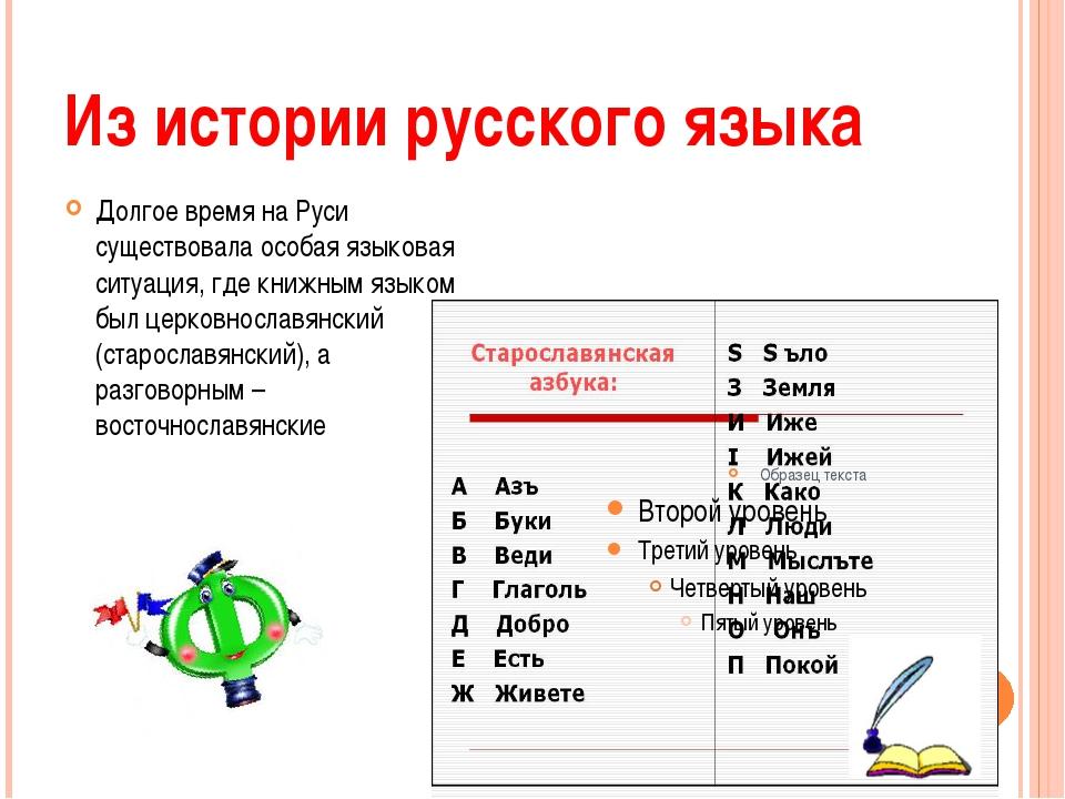 Из истории русского языка Долгое время на Руси существовала особая языковая с...