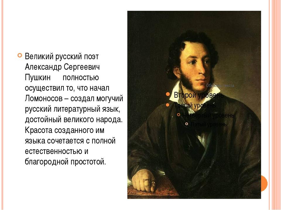 Великий русский поэт Александр Сергеевич Пушкин полностью осуществил то, что...
