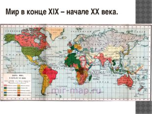 Мир в конце XIX – начале XX века.