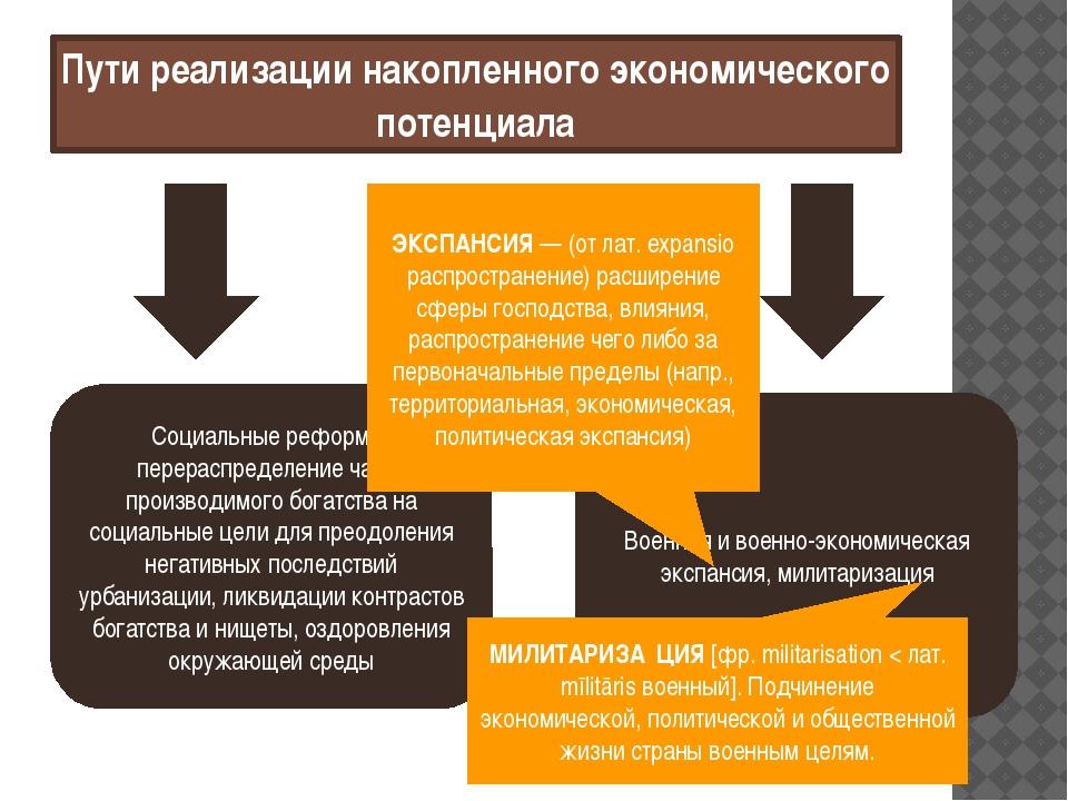 Пути реализации накопленного экономического потенциала Социальные реформы- пе...