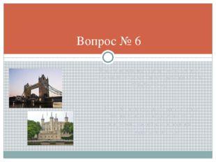 Так называется и разводной мост и замок, построенные в XI-XiII в. В этой изве