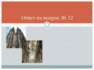 Кёльнский собор Ответ на вопрос № 12