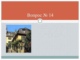 В этом здании города бонна родился гениальнейший немецкий композитор, автор «