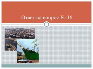 гамбург Ответ на вопрос № 16