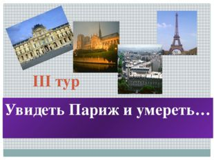 III тур Увидеть Париж и умереть…