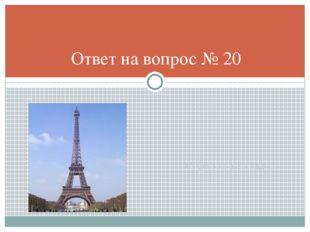Эйфелева башня Ответ на вопрос № 20