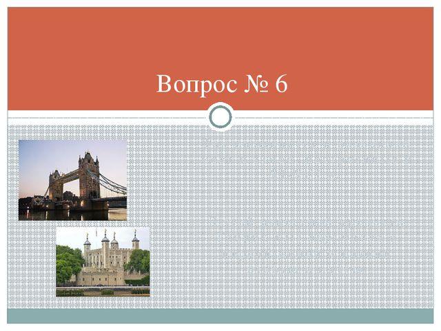 Так называется и разводной мост и замок, построенные в XI-XiII в. В этой изве...