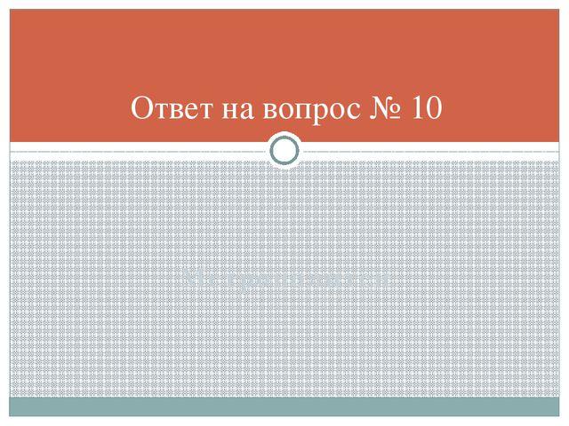 Метрополитен Ответ на вопрос № 10