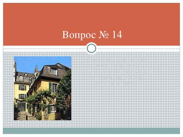 В этом здании города бонна родился гениальнейший немецкий композитор, автор «...