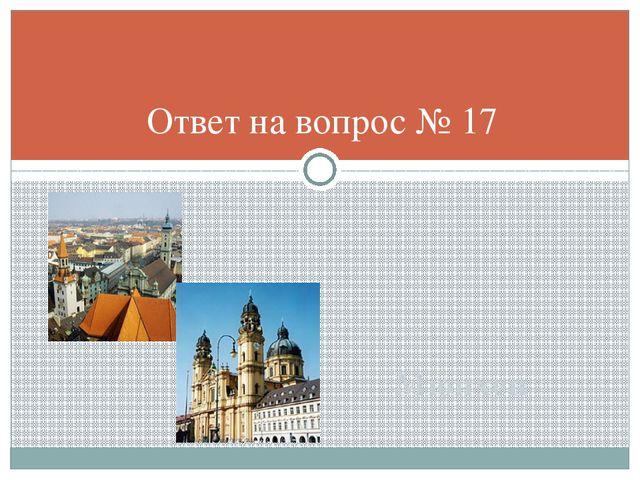 Мюнхен Ответ на вопрос № 17