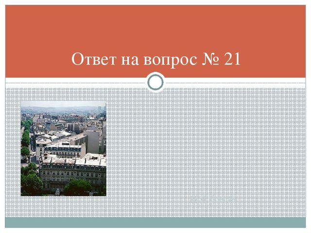 париж Ответ на вопрос № 21