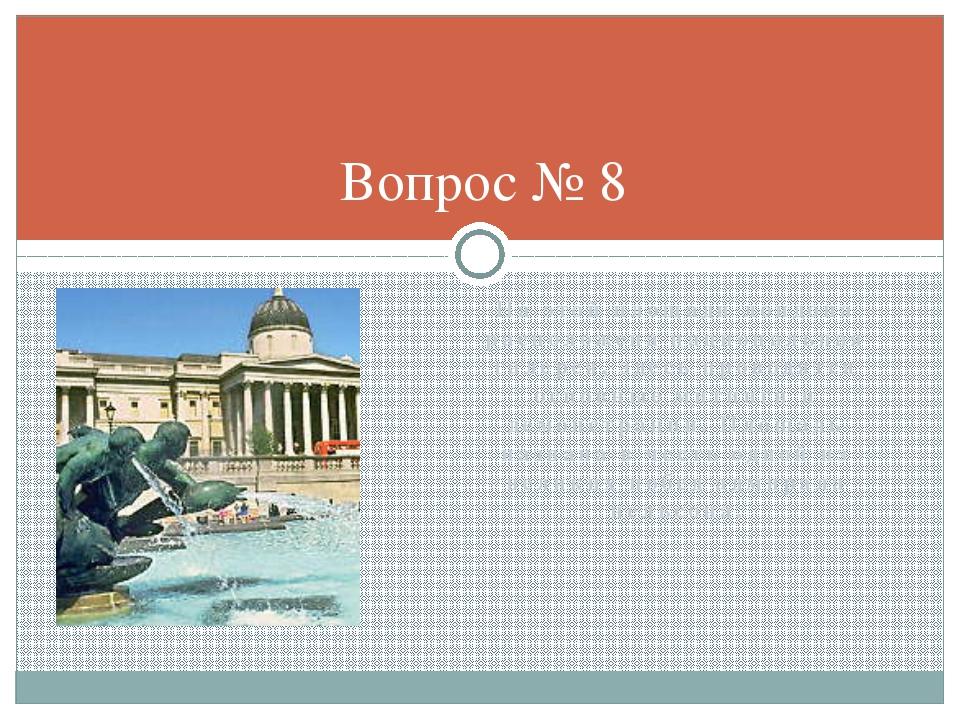 На этой площади лондона расположена национальная галерея, здесь проводятся ос...