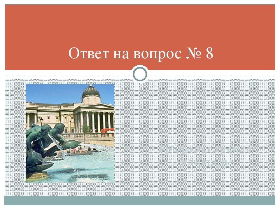Трафальгарская площадь Ответ на вопрос № 8