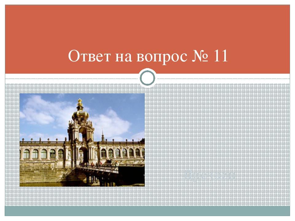 Дрезден Ответ на вопрос № 11