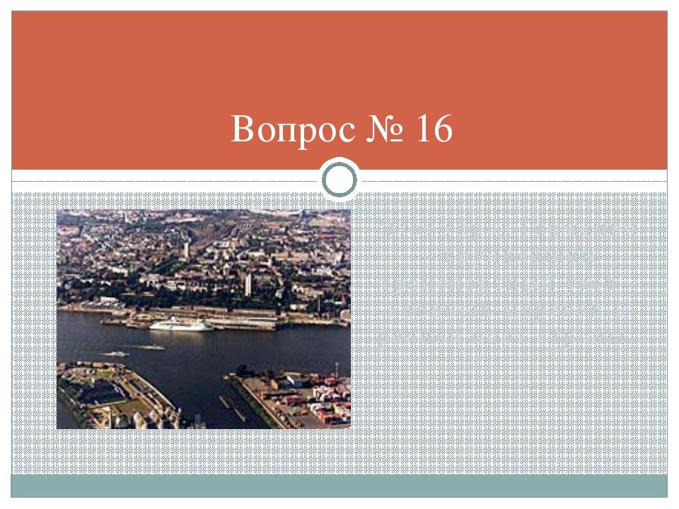 Этот город Германии – крупнейший транспортный узел – главный морской и речной...