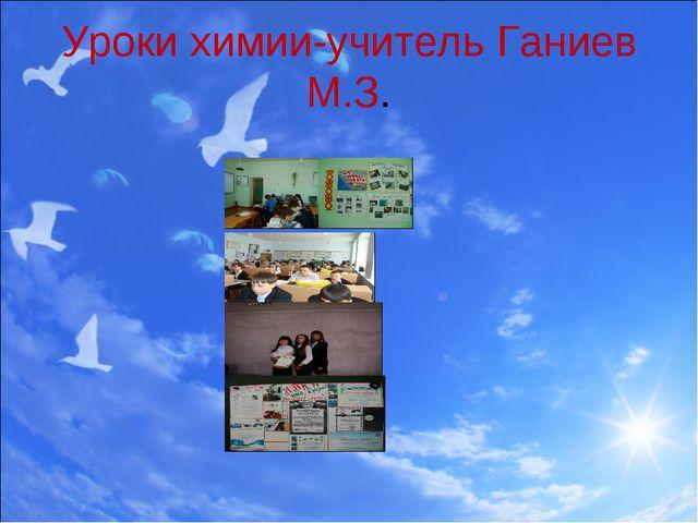 Уроки химии-учитель Ганиев М.З.