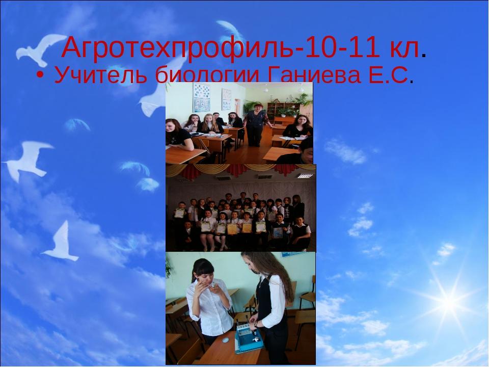 Агротехпрофиль-10-11 кл. Учитель биологии Ганиева Е.С.