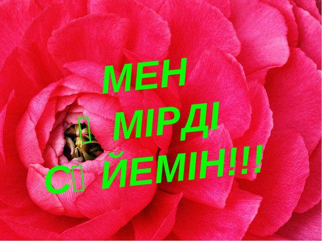 МЕН ӨМІРДІ СҮЙЕМІН!!!